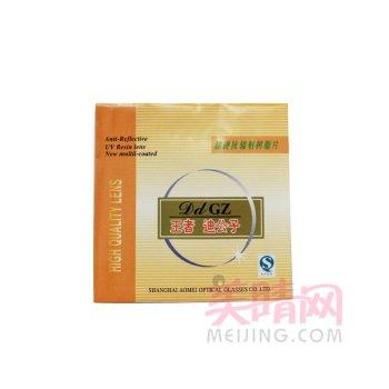 王者迪公子1.56非球面超硬抗輻射樹脂片