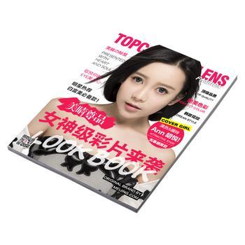 美睛尊品杂志