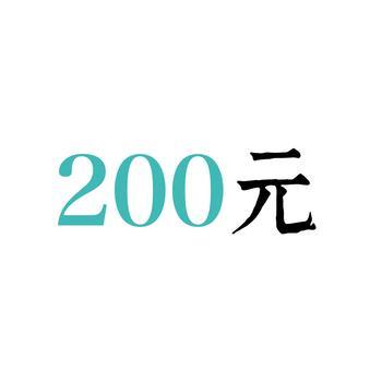 充200送25