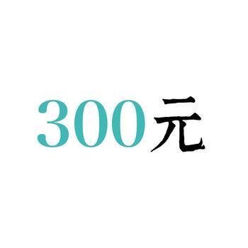 充300送50