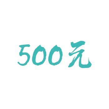 三级升一级业务代表认证授权费 500元